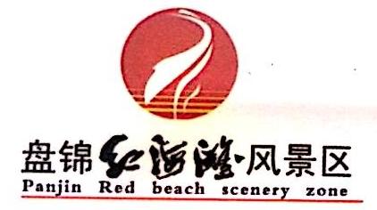 盘锦红海滩风景区旅游开发有限公司