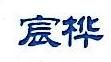 巨型高加索猎狼犬囹�a_青岛宸桦贸易有限公司