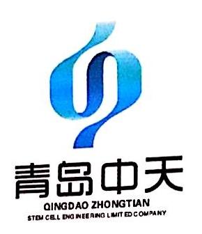 青岛中天干细胞工程有限公司