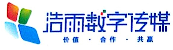 青岛浩雨数字传媒广告有限公司