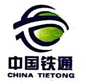 中国铁通集团有限公司泉州分公司