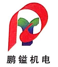祝生意兴隆的囹�a�i)�aj_东莞市鹏镒机电工程有限公司
