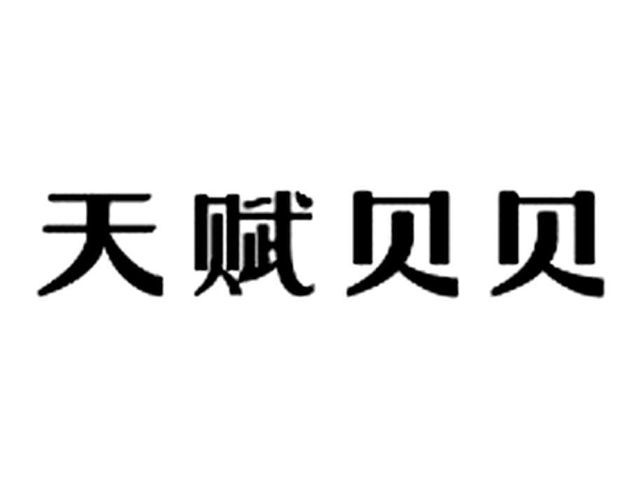 世纪贝贝(北京)教育科技有限公司图片