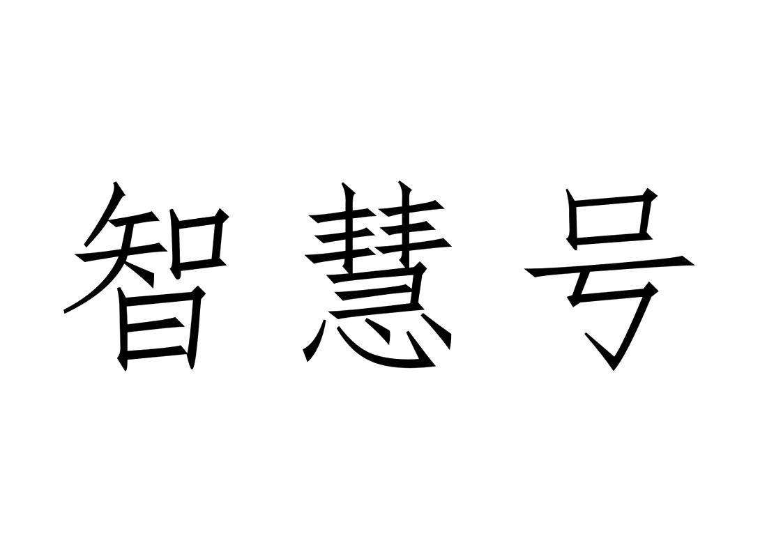 广州市友淦信息科技有限公司商标