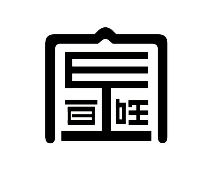 深圳市黄金资讯集团有限公司