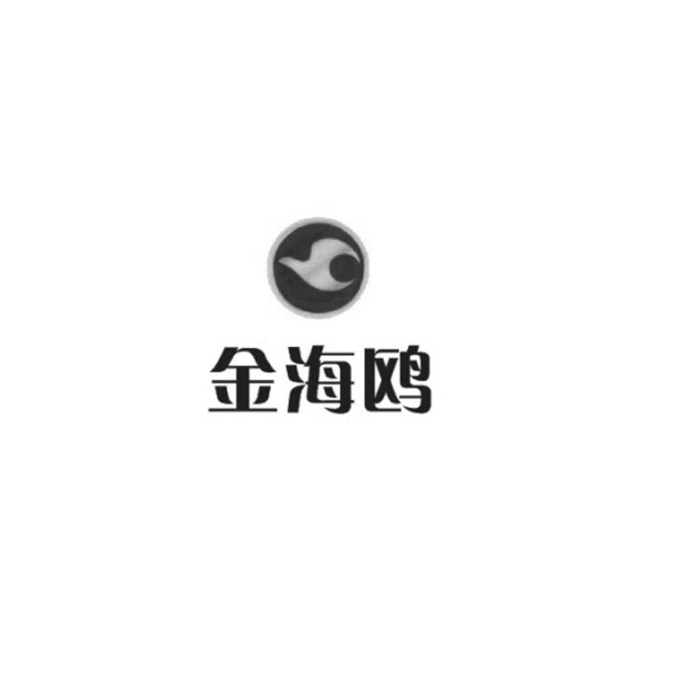 青岛金海鸥贵金属经营有限公司商标