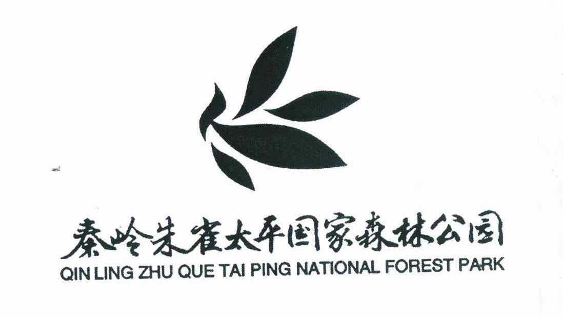 西安秦岭朱雀太平国家森林公园旅游发展有限公司